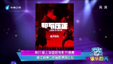 第21屆上海國際電影節揭幕 姜文身兼二職幽默亮相紅毯