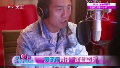 """黃健翔 再現""""熱血解説"""""""