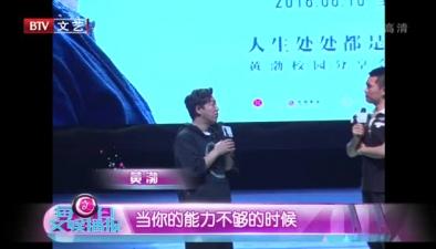 黃渤 找好友出演電影另有目的?