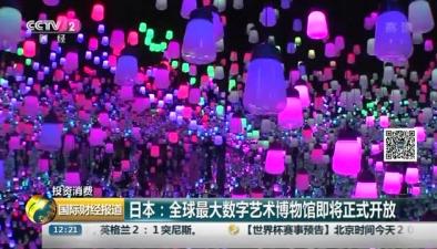 日本:全球最大數字藝術博物館即將正式開放