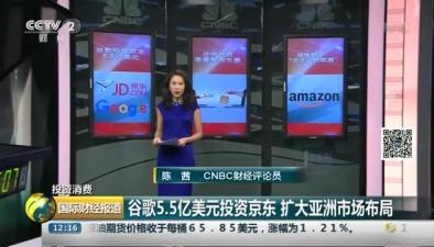 谷歌5.5億美元投資京東 擴大亞洲市場布局