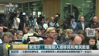 默克爾:將限制入德移民和難民數量