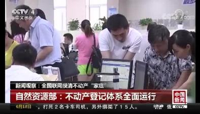 """全國聯網摸清不動産""""家底"""""""