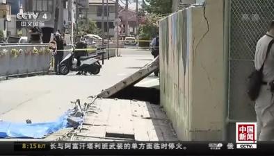 日本大阪北部地區6.1級地震:死亡人數上升至5人 370多人受傷