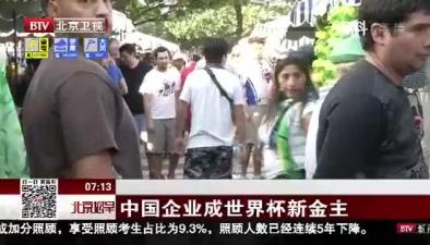 中國企業成世界杯新金主