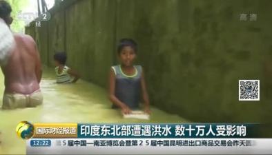 印度東北部遭遇洪水 數十萬人受影響