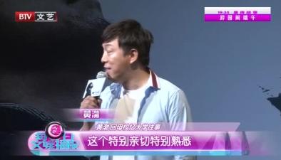 黃渤 攜導演處女作重返母校