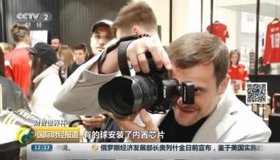 """俄羅斯世界杯 高科技""""刷新""""綠茵場"""
