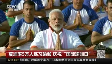 """莫迪率5萬人練習瑜伽 慶祝""""國際瑜伽日"""""""