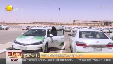 沙特女性喜迎駕車上路第一天