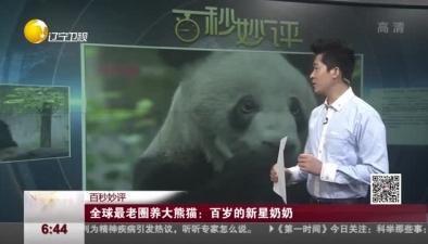全球最老圈養大熊貓:百歲的新星奶奶