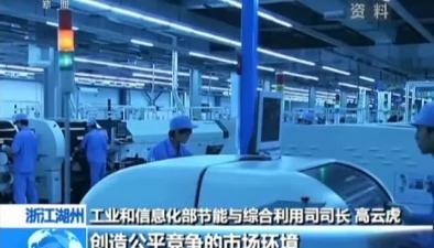 工信部:今年要加快傳統工業綠色化改造