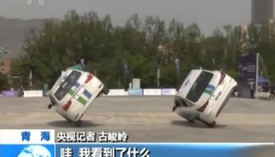 青海:酷炫驚險!電動汽車特技表演賽