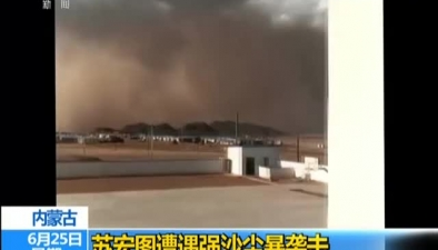內蒙古:蘇宏圖遭遇強沙塵暴襲擊