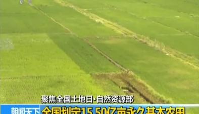 聚焦全國土地日·自然資源部:全國劃定15.50億畝永久基本農田