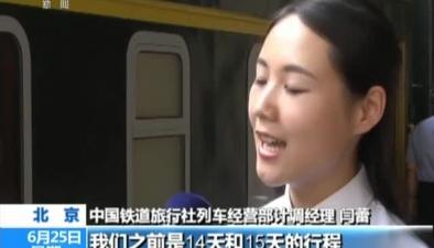 今年首趟北京援疆旅遊專列發車
