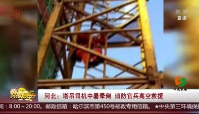 河北:塔吊司機中暑暈倒 消防官兵高空救援