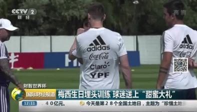 """梅西生日埋頭訓練 球迷送上""""甜蜜大禮"""""""
