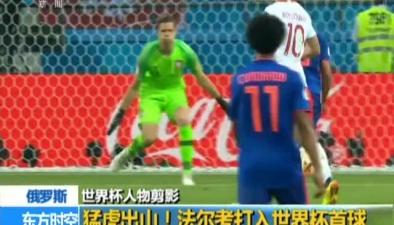 俄羅斯:世界杯人物剪影猛虎出山!法爾考打入世界杯首球