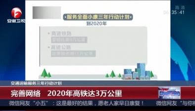 交通運輸服務三年行動計劃:完善網絡 2020年高鐵達3萬公裏