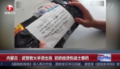內蒙古:武警救火手燙出泡 奶奶給燙傷戰士寄藥