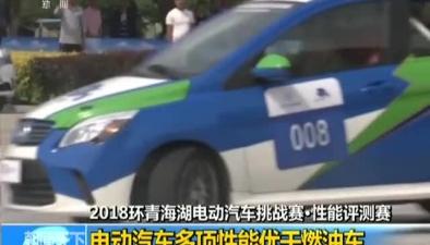 2018環青海湖電動汽車挑戰賽·性能評測賽:電動汽車多項性能優于燃油車
