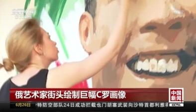 俄藝術家街頭繪制巨幅C羅畫像