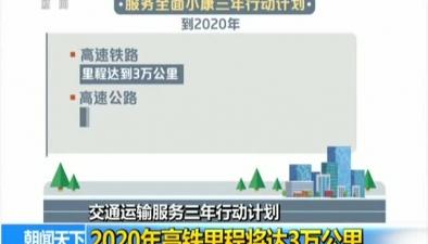 交通運輸服務三年行動計劃:2020年高鐵裏程將達3萬公裏