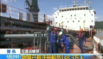 交通運輸部:我國已有注冊船員148.3萬人
