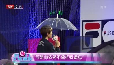大雨瓢潑 王源即興唱歌