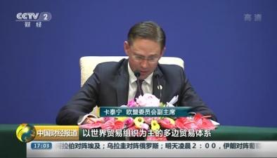 歐委會副主席表明立場:支持WTO為主的多邊貿易體係