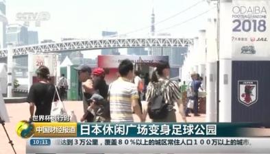世界杯進行時:日本休閒廣場變身足球公園