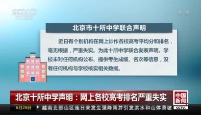 北京十所中學聲明:網上各校高考排名嚴重失實