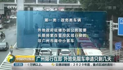 廣州限行在即 外地免限車申請只剩幾天
