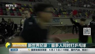 新世界紀錄:最多人同時打乒乓球