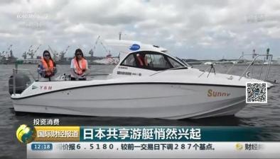 日本共享遊艇悄然興起