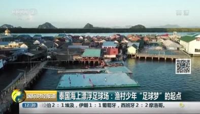 """泰國海上漂浮足球場:漁村少年""""足球夢""""的起點"""