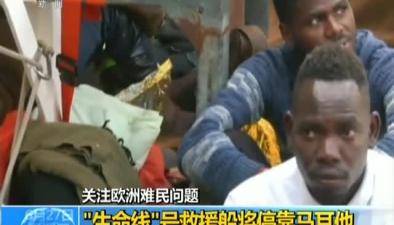 """關注歐洲難民問題:""""生命線""""號救援船將停靠馬耳他"""