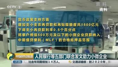 人民銀行等五部門聯合發文助力小微企業