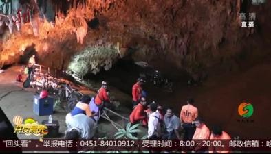 泰國一青少年足球隊13人洞穴內失蹤
