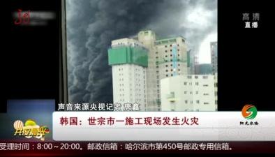 韓國:世宗市一施工現場發生火災
