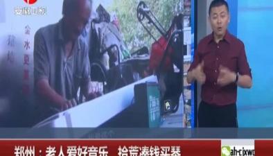 鄭州:老人愛好音樂 拾荒湊錢買琴