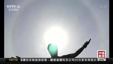江蘇句容茅山現日暈奇觀