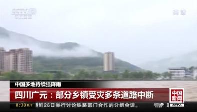 中國多地持續強降雨