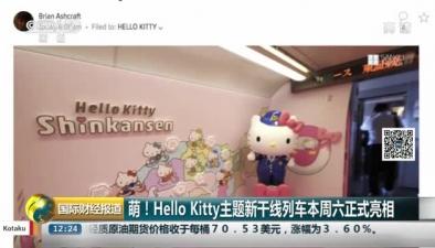 萌!Hello Kitty主題新幹線列車本周六正式亮相