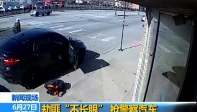 """劫匪""""不長眼"""" 搶警察汽車"""