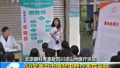 北京眼科專家赴四川涼山州醫療扶貧:50名患白內障貧困群眾重獲光明