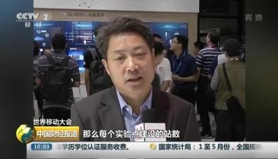 世界移動大會:國內三大運營商公布5G戰略 5G商用開始進入衝刺階段