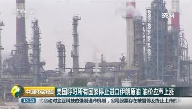 美國呼吁所有國家停止進口伊朗原油 油價應聲上漲