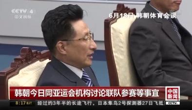 韓朝今日同亞運會機構討論聯隊參賽等事宜